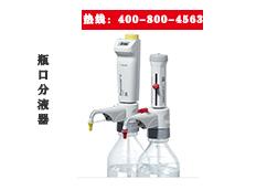 Dispensette S系列瓶口分液器